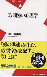 『取調室の心理学』浜田寿美男著・平凡社新書
