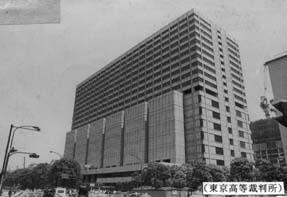 東京高等裁判所写真